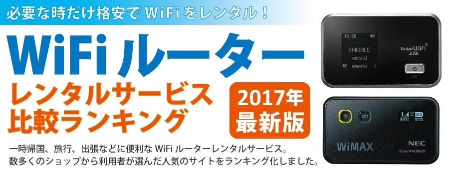 国内用WiFiルーターレンタルショップランキング